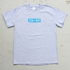 *BLUELUG* japanese box logo t-shirts (gray)