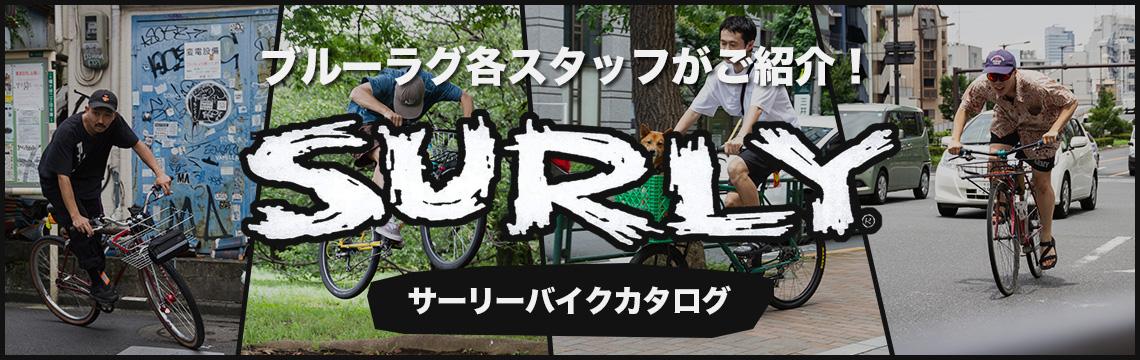 ブルーラグ各スタッフがご紹介! SURLY サーリーバイクカタログ